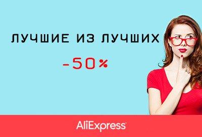 Aliexpress (Аліекспресс) - Чорна П ятниця  2be0be10f7c66